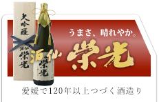 栄光酒造株式会社