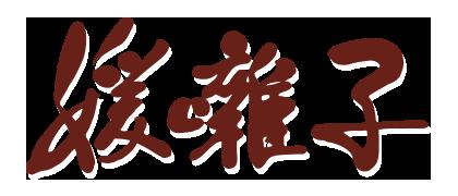 株式会社媛囃子